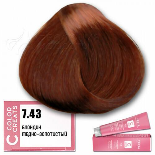 TEFIA - 7-43 Краска для волос Color Creats БЛОНДИН МЕДНО-ЗОЛОТИСТЫЙ, 60мл