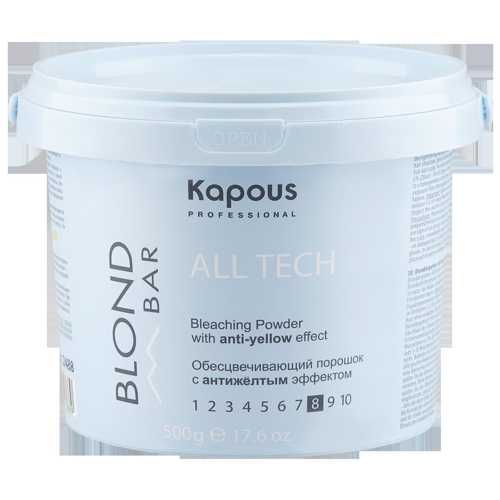Kapous Обесцвечивающий порошок с антижелтым эффектом ALL TECH Blond Bar, 500гр