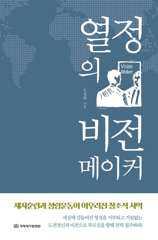 열정의 비전메이커(개정)