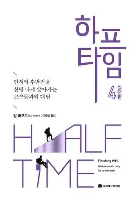 하프타임4(개정)