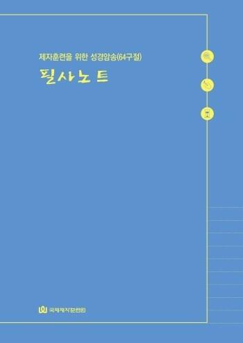 필사노트/제자훈련을 위한 성경암송(64구절)