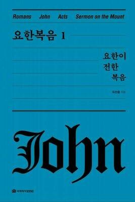 요한복음1(양장)-요한이 전한 복음