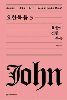 요한복음3(양장)-요한이 전한 복음