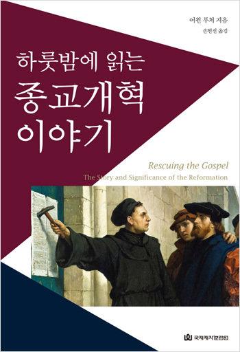 하룻밤에 읽는 종교 개혁 이야기