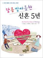 달콤 쌉싸름한 신혼 5년