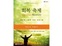 회복 축제 -지침서