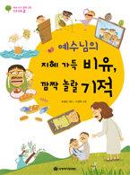 하하호호 꿈을 심는 성경동화 2-예수님의 지혜 가득 비유,깜짝 놀랄 기적