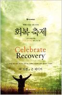 회복 축제 Kit