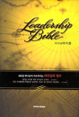 리더십 바이블