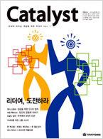 카탈리스트 Vol. 1(Catalyst)