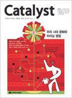 카탈리스트 Vol. 2(Catalyst)