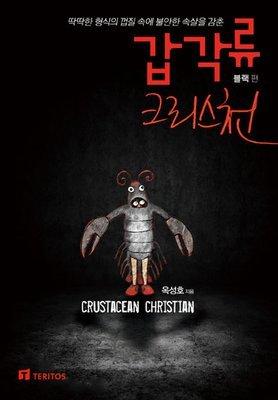 갑각류 크리스천-블랙편