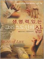 생명력 있는 그리스도인의 삶
