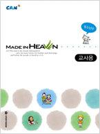 Made in heaven-지침서(CAN 청소년부)