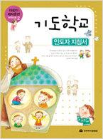 기도학교-지침서(어린이 제자훈련-저학년2)