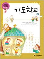 기도학교-어린이 제자훈련-저학년용2