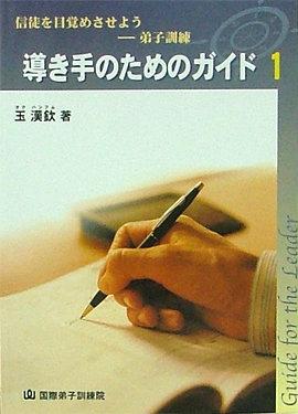 제자훈련 인도자 지침서-일본어 1