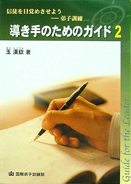 제자훈련 인도자 지침서-일본어 2
