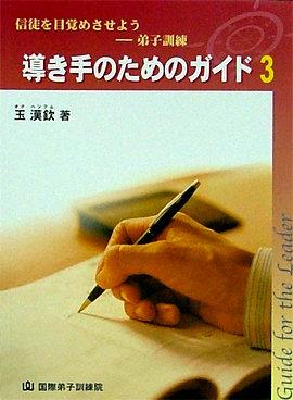 제자훈련 인도자 지침서-일본어 3