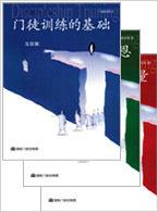 제자훈련교재-중국어 (DT-Chiness)