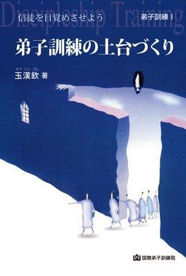 제자훈련교재-일본어 1