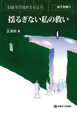 제자훈련교재-일본어 2