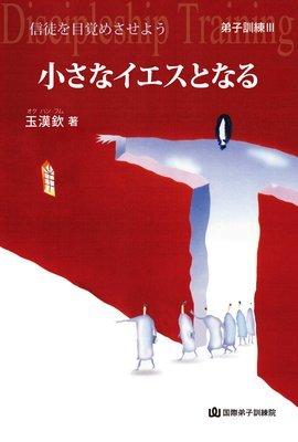 제자훈련교재-일본어 3