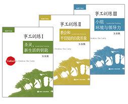 사역훈련교재- 중국어 (LT Chiness)