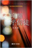 다시쓰는 평신도를 깨운다(중국어)