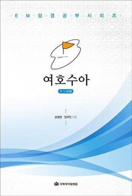 엑스포지멘터리 성경공부-여호수아