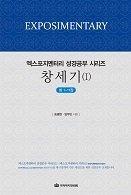 엑스포지멘터리 성경공부-창세기(1)