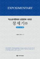 엑스포지멘터리 성경공부-창세기(2)