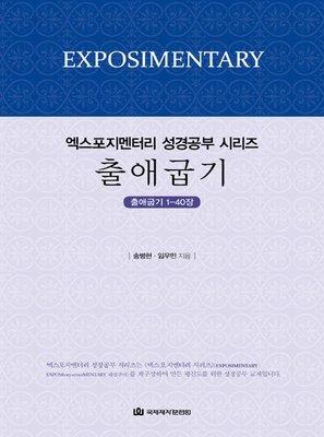 엑스포지멘터리 성경공부-출애굽기
