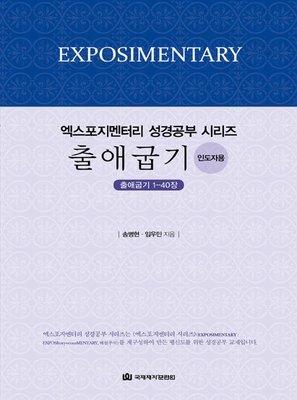 엑스포지멘터리 성경공부-출애굽기(인도자)