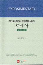 엑스포지멘터리 성경공부-호세아