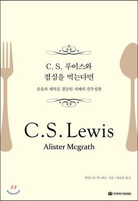 C.S 루이스와 점심을 먹는다면