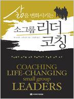 삶을 변화시키는 소그룹 리더코칭