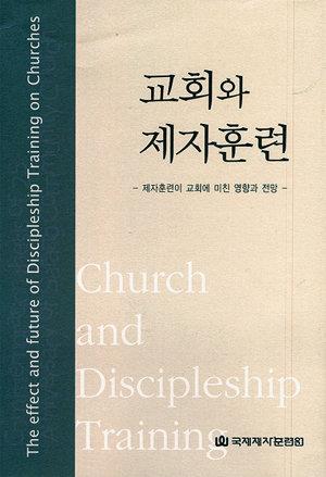 교회와 제자훈련