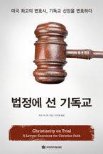 법정에 선 기독교