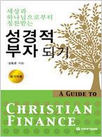 성경적 부자되기- 참가자용