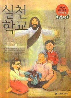 실천학교-고학년용 4