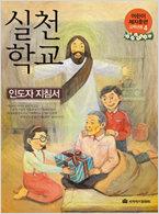 실천학교-고학년용 4(지침서)