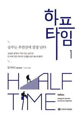 하프타임1(개정)