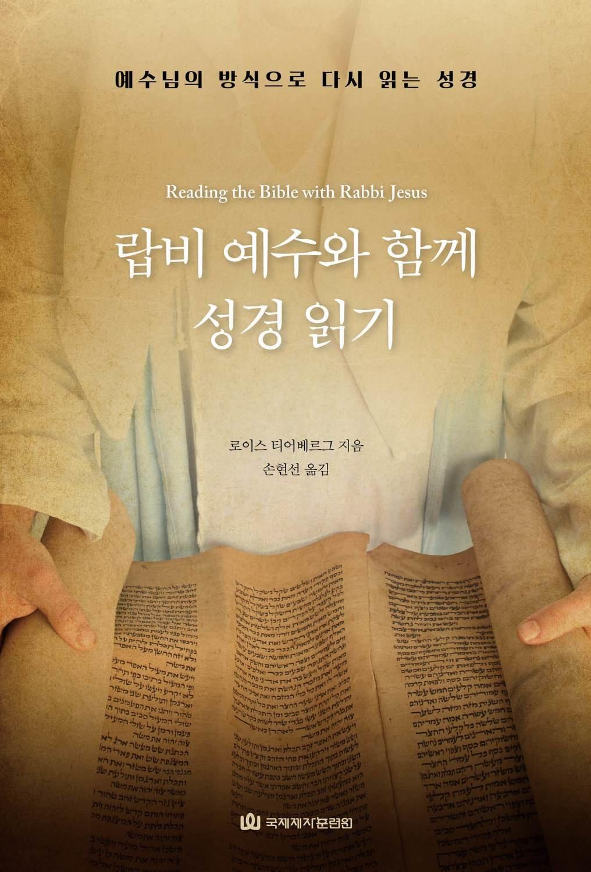 랍비 예수와 함께 성경읽기