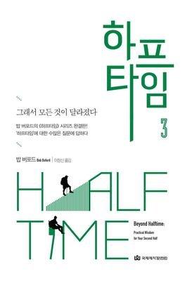 하프타임3(개정)