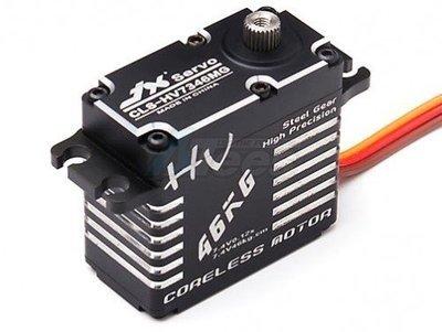 JX Servo Waterproof Aluminum Case HV Corless Digital Steel Gear Servo 46 kg / 0.12 Sec @ 7.4V