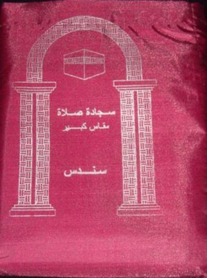 Gebetsteppich für unterwegs / Tapis de prière de poche / Travel prayer rug