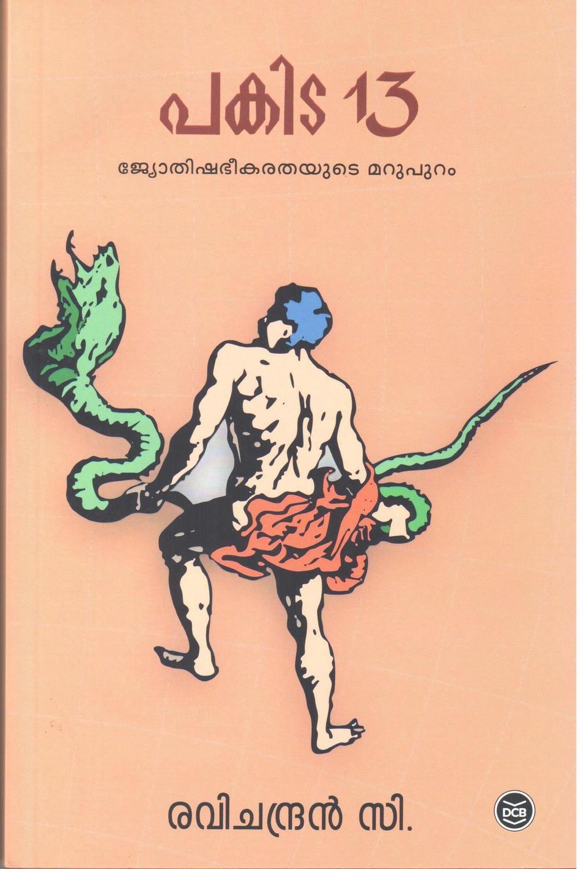 പകിട13 ജ്യോതിഷഭീകരതയുടെ മറുപുറം | Pakida 13 by C. Ravichandran
