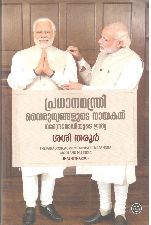 പ്രധാനമന്ത്രി വൈരുധ്യങ്ങളുടെ നായകൻ | Pradhanamanthri Vairudhyangalude Nayakan by Shashi Tharoor