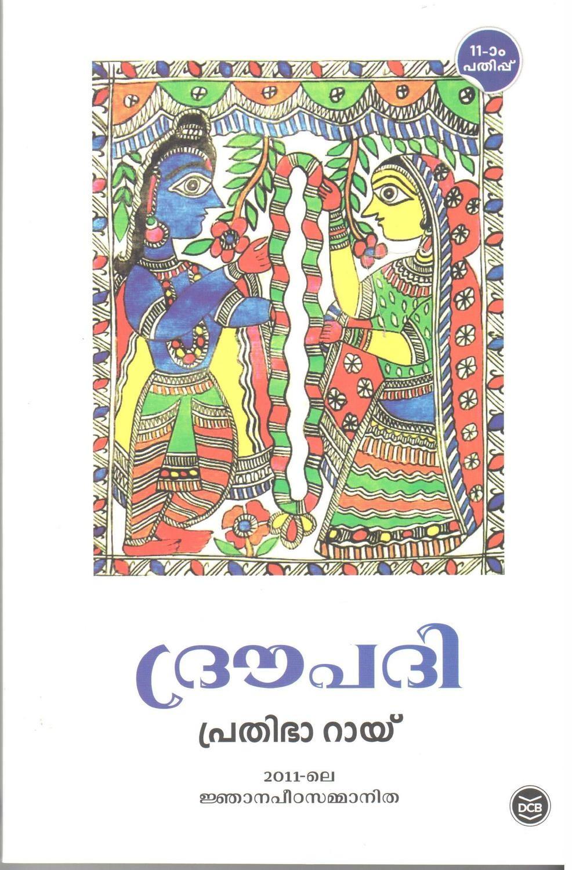 ദ്രൗപദി | Droupadi by Prathibha Ray